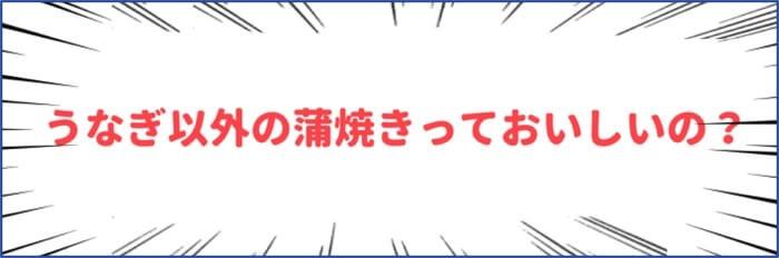 Kabayaki 1