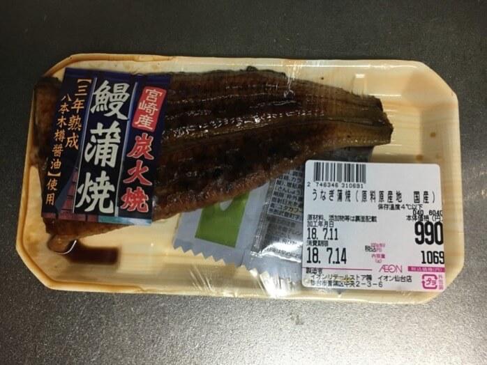 Kabayaki 48
