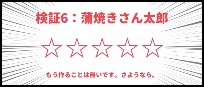 Kabayaki 91