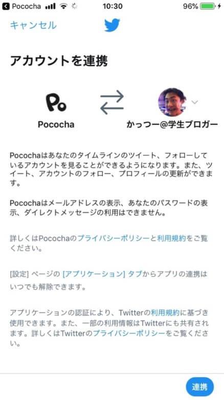 Pococha(ポコチャ)のTwitter認証画面