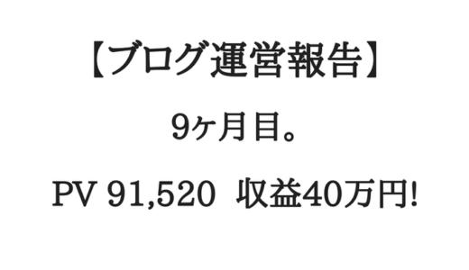【ブログ運営報告】9ヶ月目。月間9万PV、収益40万円。横ばい…!!