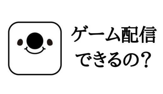 17 Live(イチナナ)でゲーム配信はできるのか?30秒で説明します!