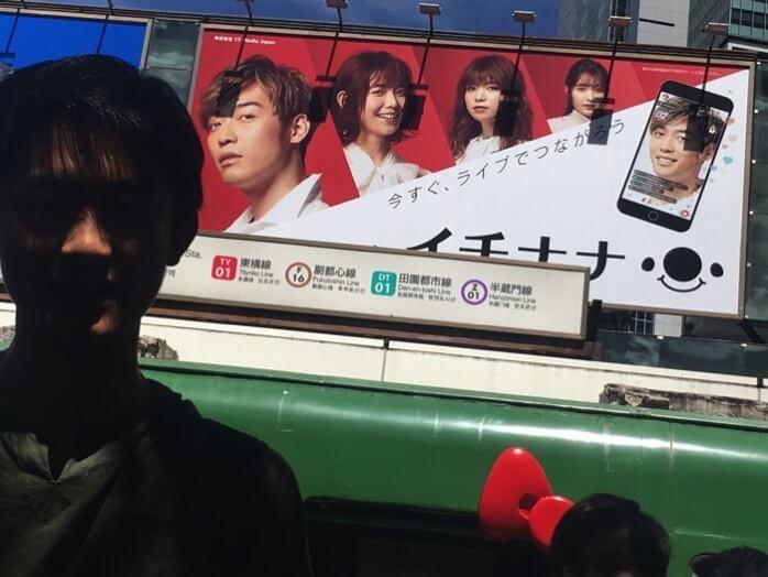 17 Live(イチナナ)の渋谷にある広告