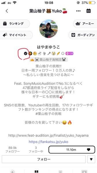 17 Live(イチナナ)の公式ライバー
