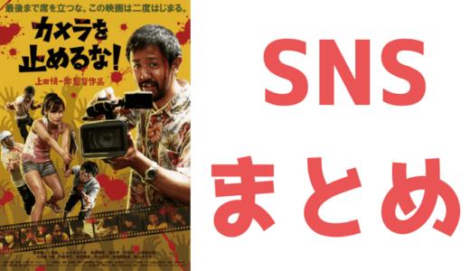 【決定版】カメラを止めるな!キャストのSNSやプロフィール一覧、出演者・俳優のツイッターまとめ!