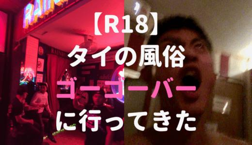 【R18】女の先輩に拒否られたので1人でタイのゴーゴーバーに行ってきた