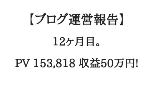 【ブログ運営報告】12ヶ月目。月間15万PV、収益50万円。【最終回】
