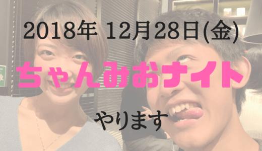 【12月28日】ちゃんみおナイト開催!募集開始のお知らせと参加メンバーの紹介!