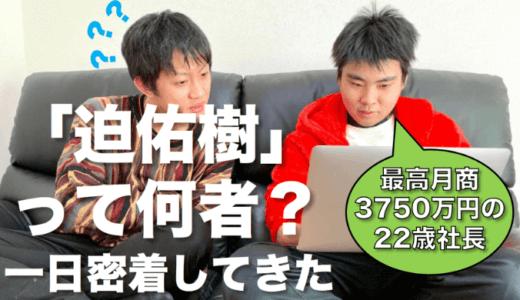 月商3750万円を稼ぐ22歳の社長『迫佑樹』ってどんな人?1日密着してきた