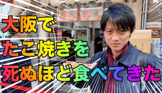 元銀だこ店員が大阪のたこ焼き屋を死ぬほど食べてきた【PR】
