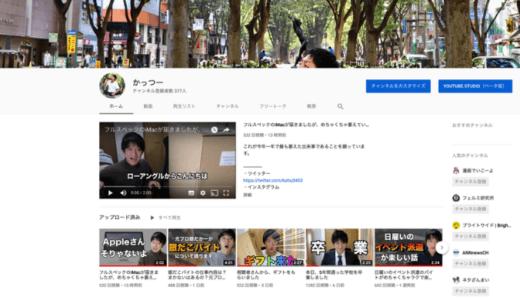 「かっつー」YouTubeを始めました!!!!!!!!!!!!!!!!